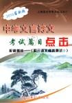 2018年中考文言诗文考试篇目点击九年级语文沪教版
