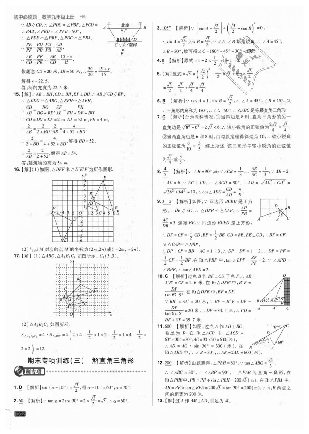 2018年初中必刷题九年级数学上册沪科版答案