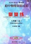 2018年初中物理双基过关堂堂练八年级全一册沪教版