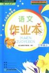2019年语文作业本三年级上册人教版浙江教育出版社