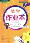 2019年数学作业本三年级上册人教版浙江教育出版社