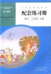 2018年配套練習冊六年級數學上冊人教版人民教育出版社