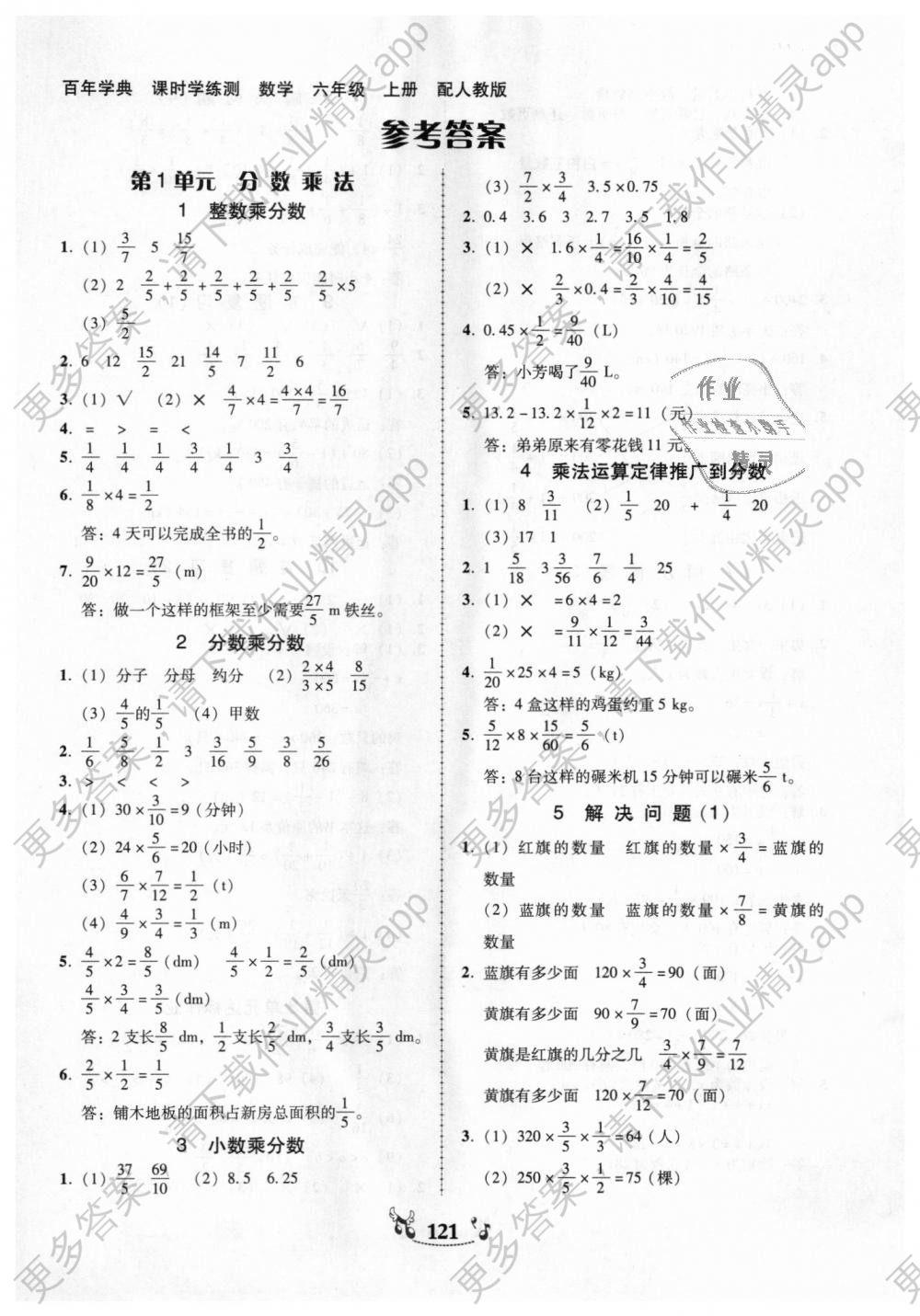 2018年百年学典课时学练测六年级数学上册人教版 第1页