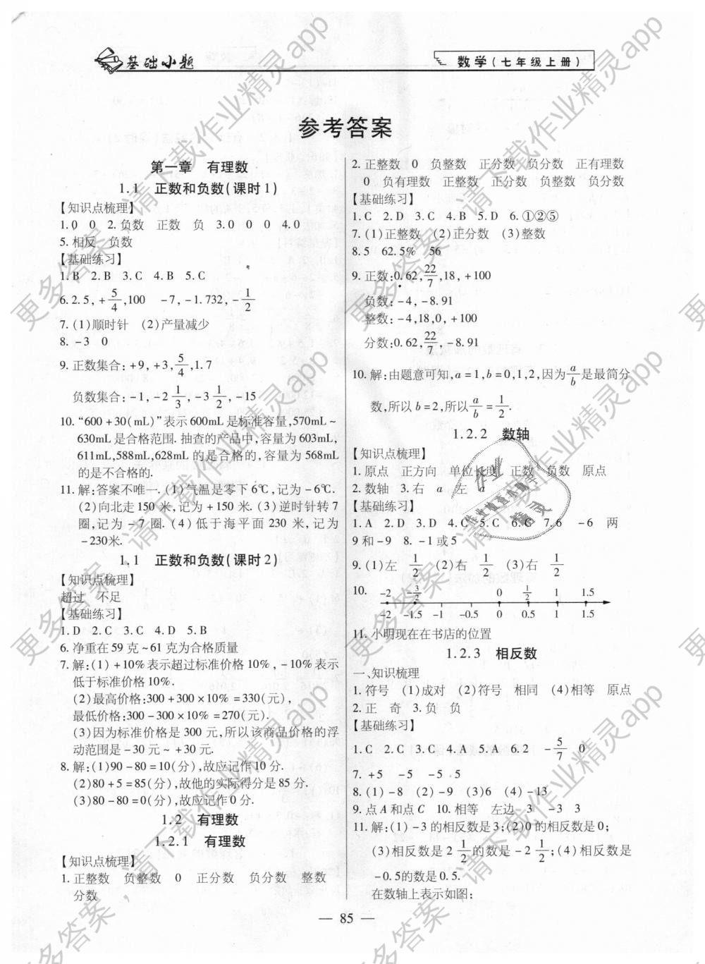 2018年全练课堂基础小题随堂练七年级数学上册人教版 第1页