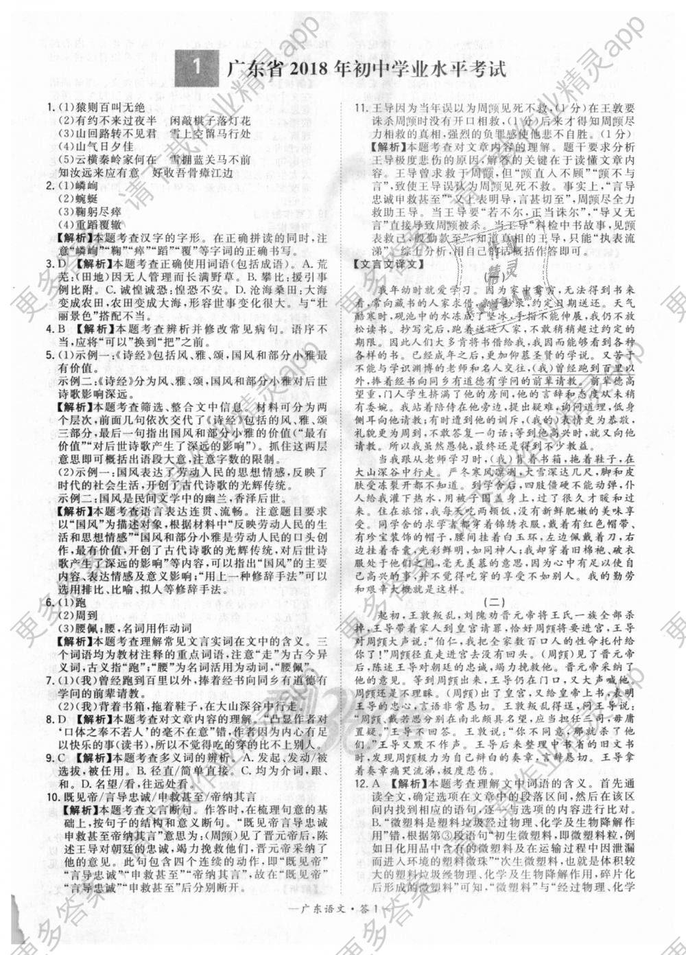 2018年天利38套中考试题精选九年级语文广东省专版 第1页