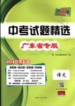 2018年天利38套中考试题精选九年级语文广东省专版
