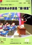 2018年深圳市小学英语第1课堂六年级英语上册牛津版