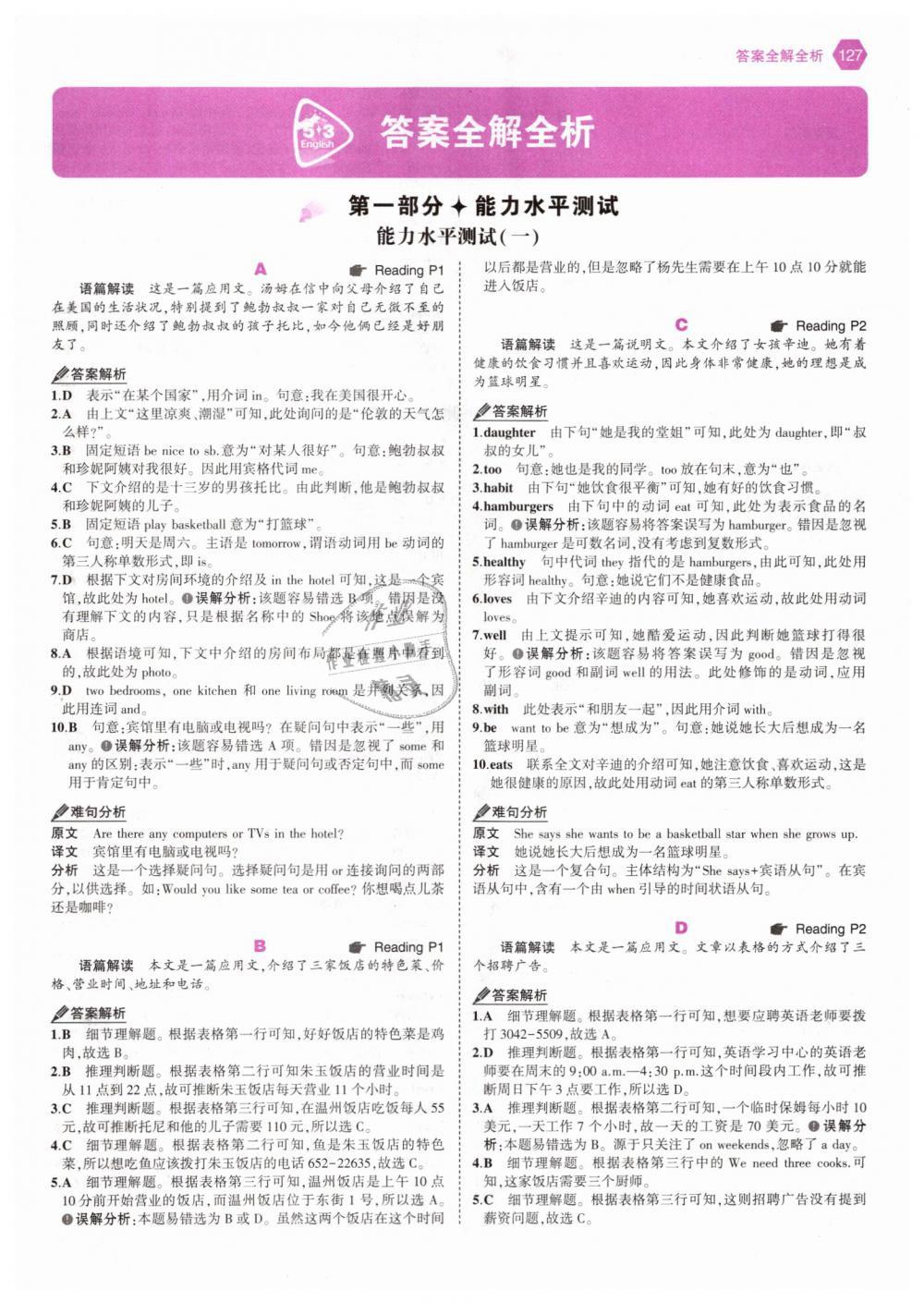 2018年53English七年级英语完形填空与阅读理解150加50篇第1页