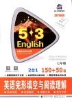 2018年53English七年级英语完形填空与阅读理解150加50篇