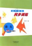 2018年同步训练九年级语文上册鲁教版五四制山东文艺出版社