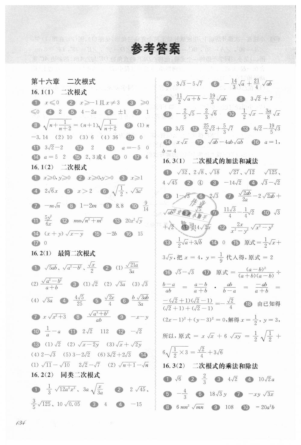 2018年华东师大版一课一练八年级数学第一学期第1页