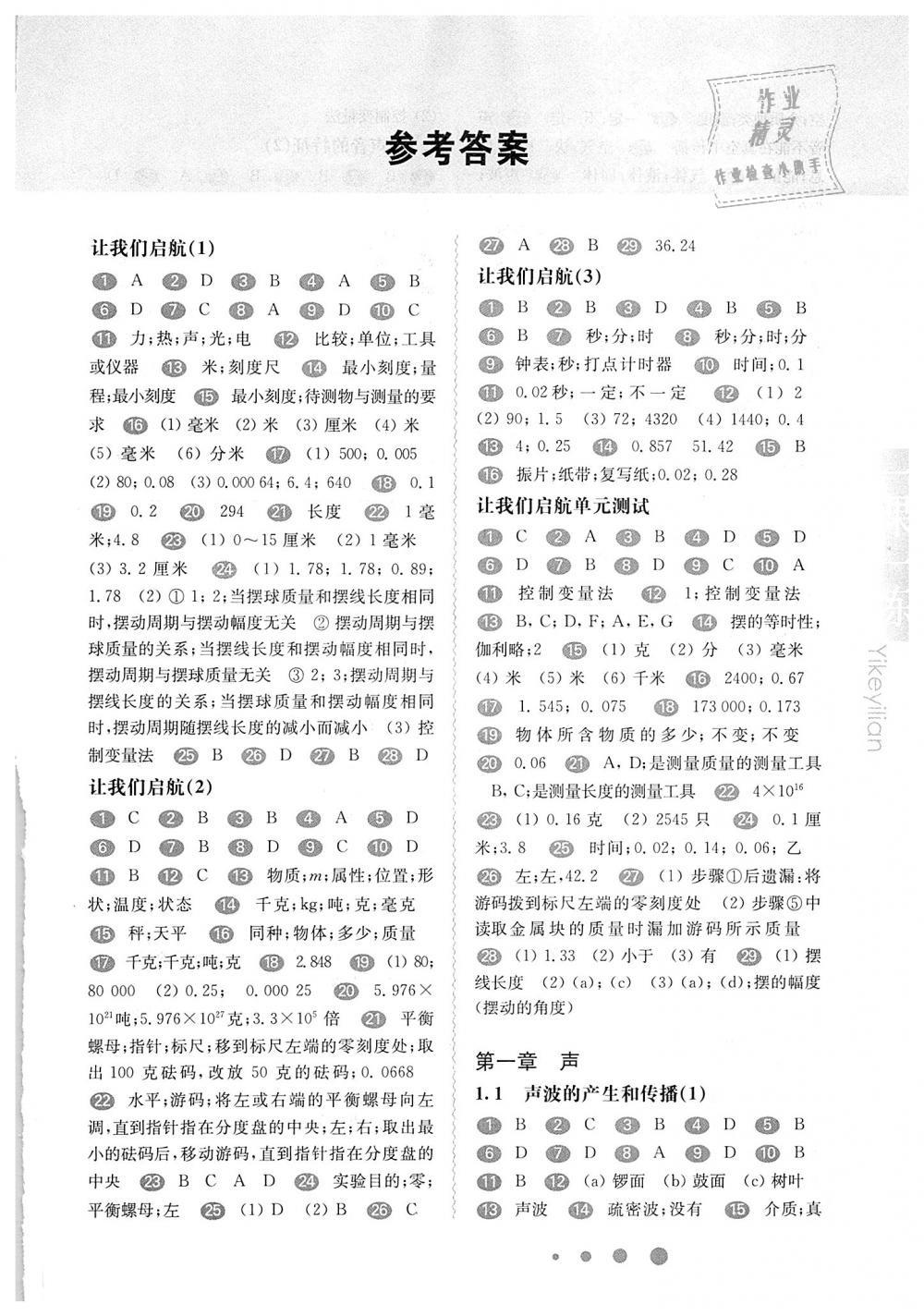 2018年华东师大版一课一练八年级物理第一学期第1页
