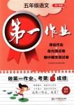 2018年第一作业五年级语文第一学期沪教版