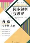 2019年人教金学典同步解析与测评七年级英语上册人教版重庆专版