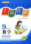 2018年上海作业九年级数学上册