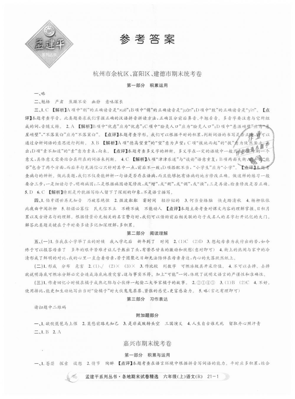2018年孟建平各地期末试卷精选六年级语文上册人教版第1页