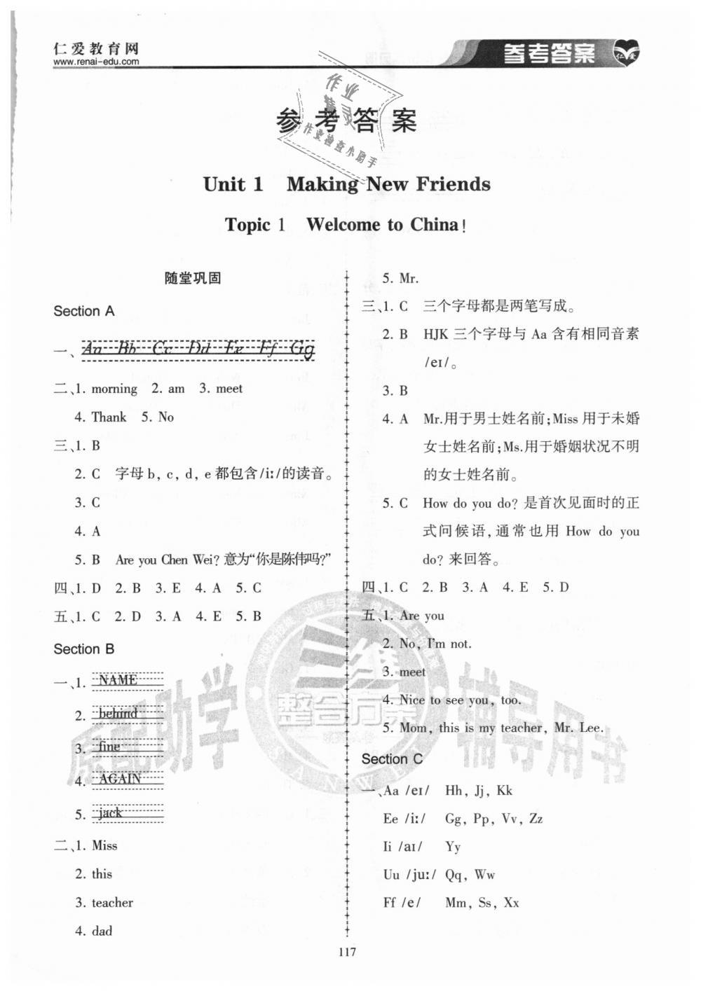 2018年仁爱英语同步练习册七年级上册第1页