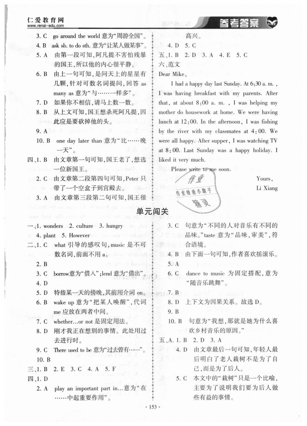 2018年仁爱英语同步练习册八年级上册E第23页