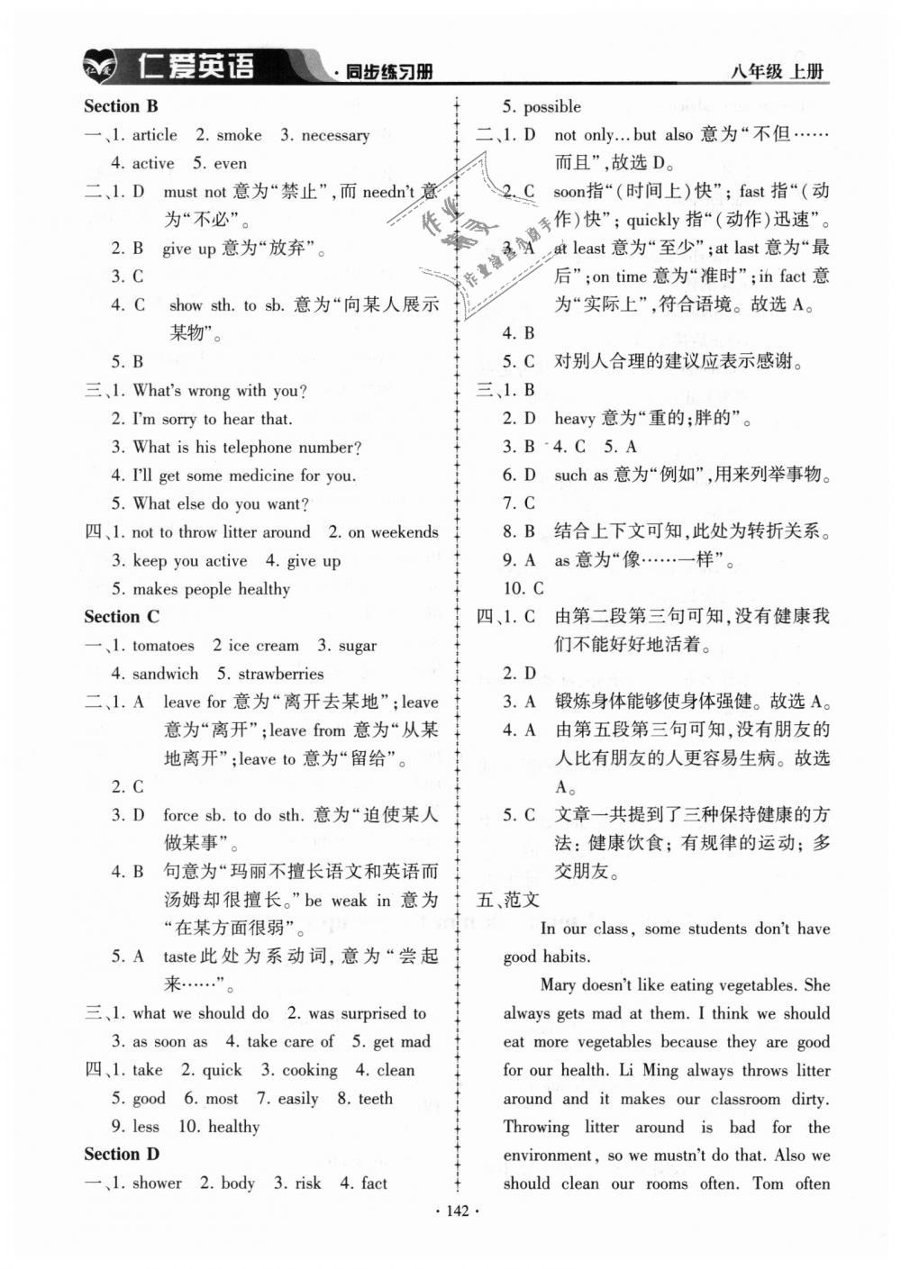 2018年仁爱英语同步练习册八年级上册E第12页