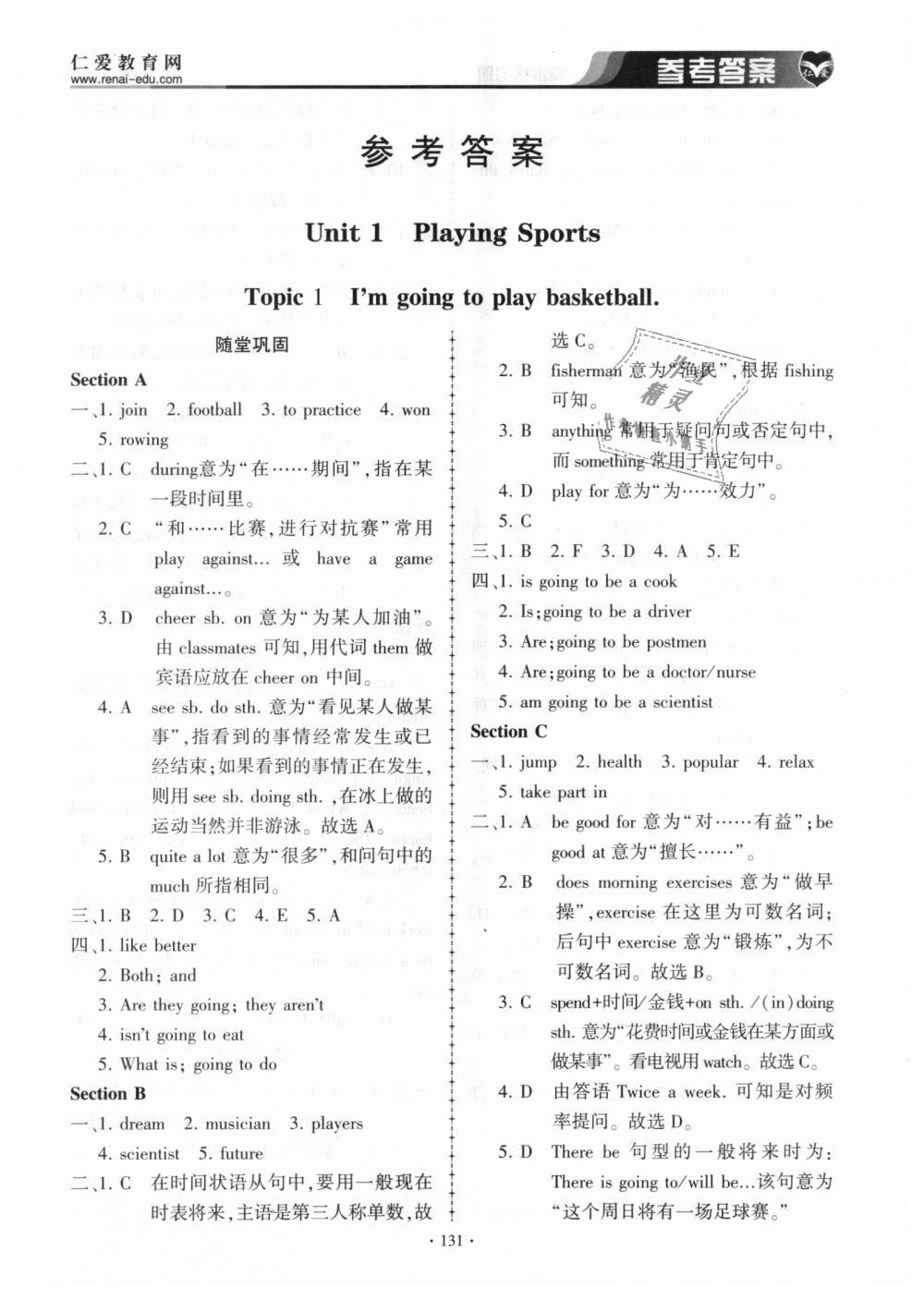 2018年仁爱英语同步练习册八年级上册E第1页