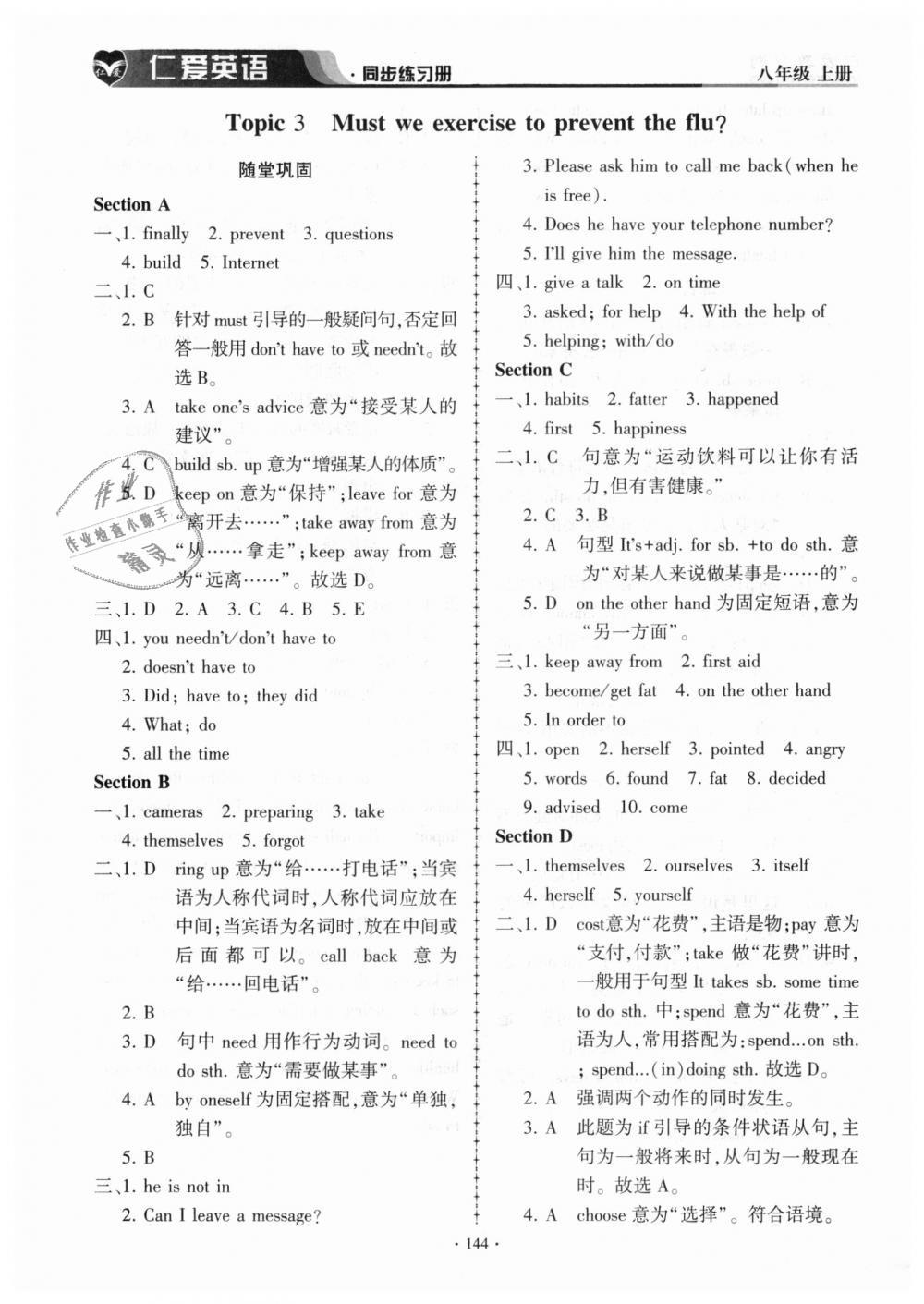 2018年仁爱英语同步练习册八年级上册E第14页
