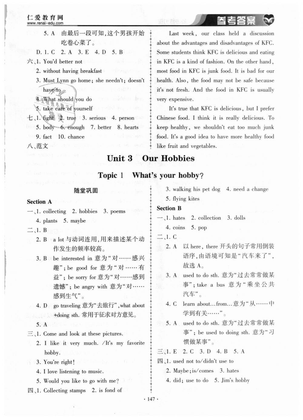 2018年仁爱英语同步练习册八年级上册E第17页