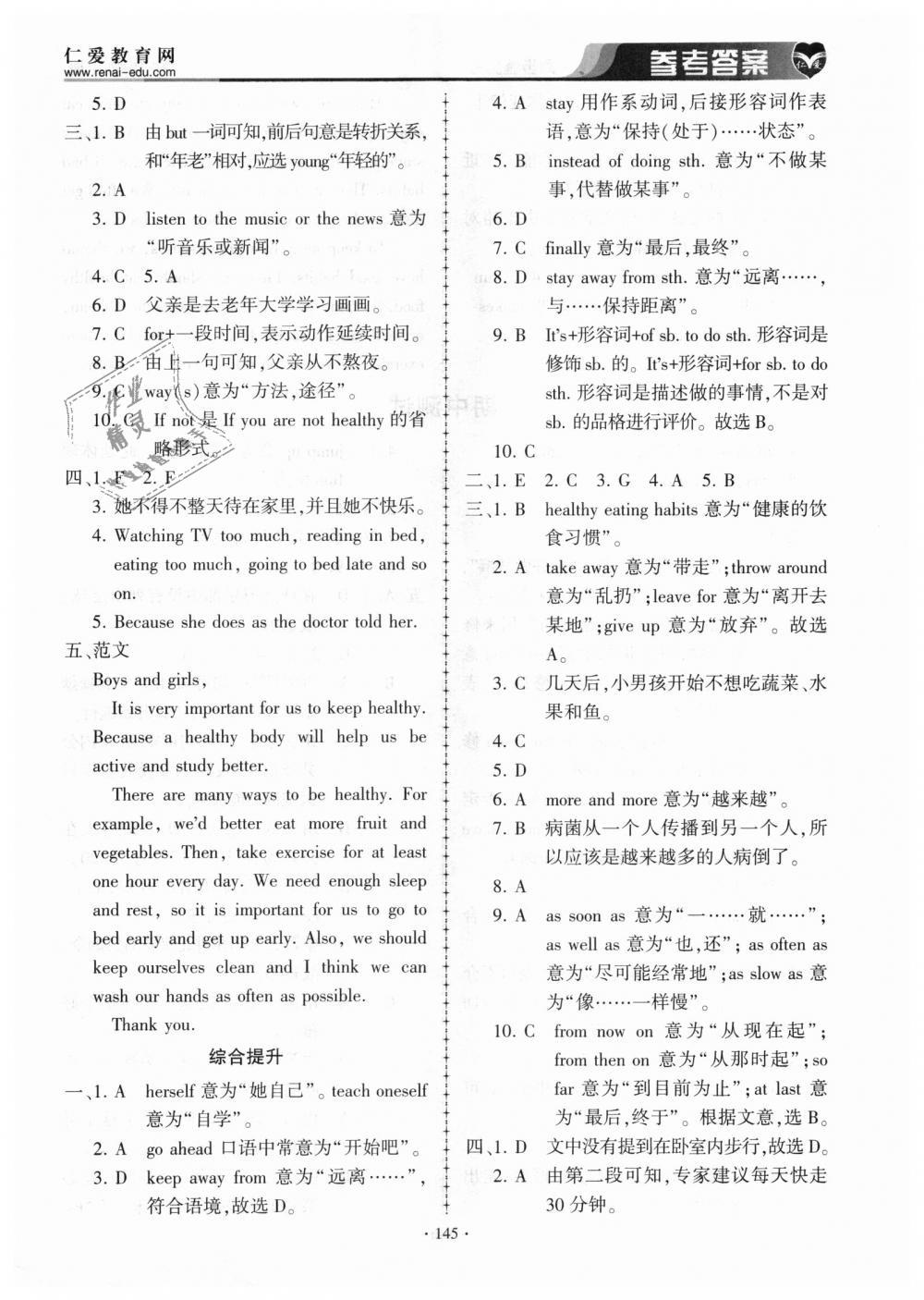 2018年仁爱英语同步练习册八年级上册E第15页