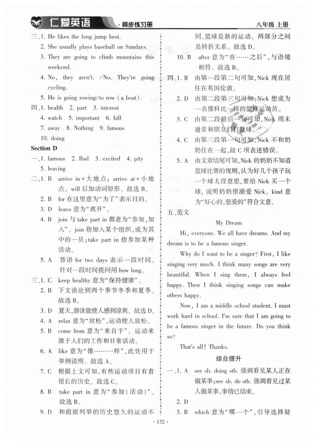 2018年仁爱英语同步练习册八年级上册E第2页