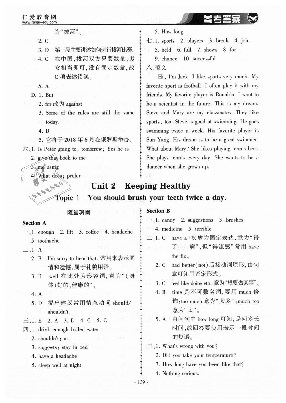 2018年仁爱英语同步练习册八年级上册E第9页