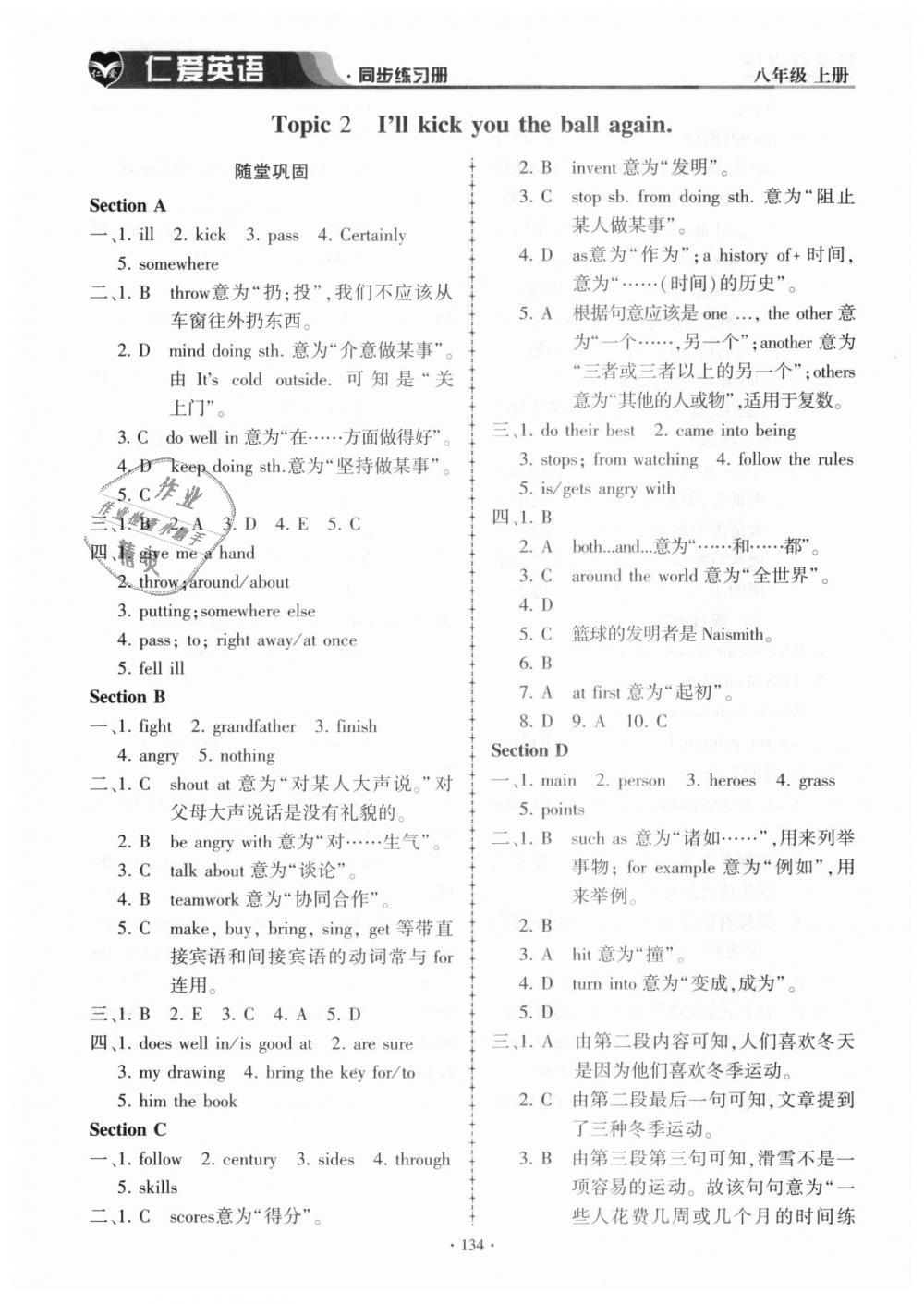 2018年仁爱英语同步练习册八年级上册E第4页