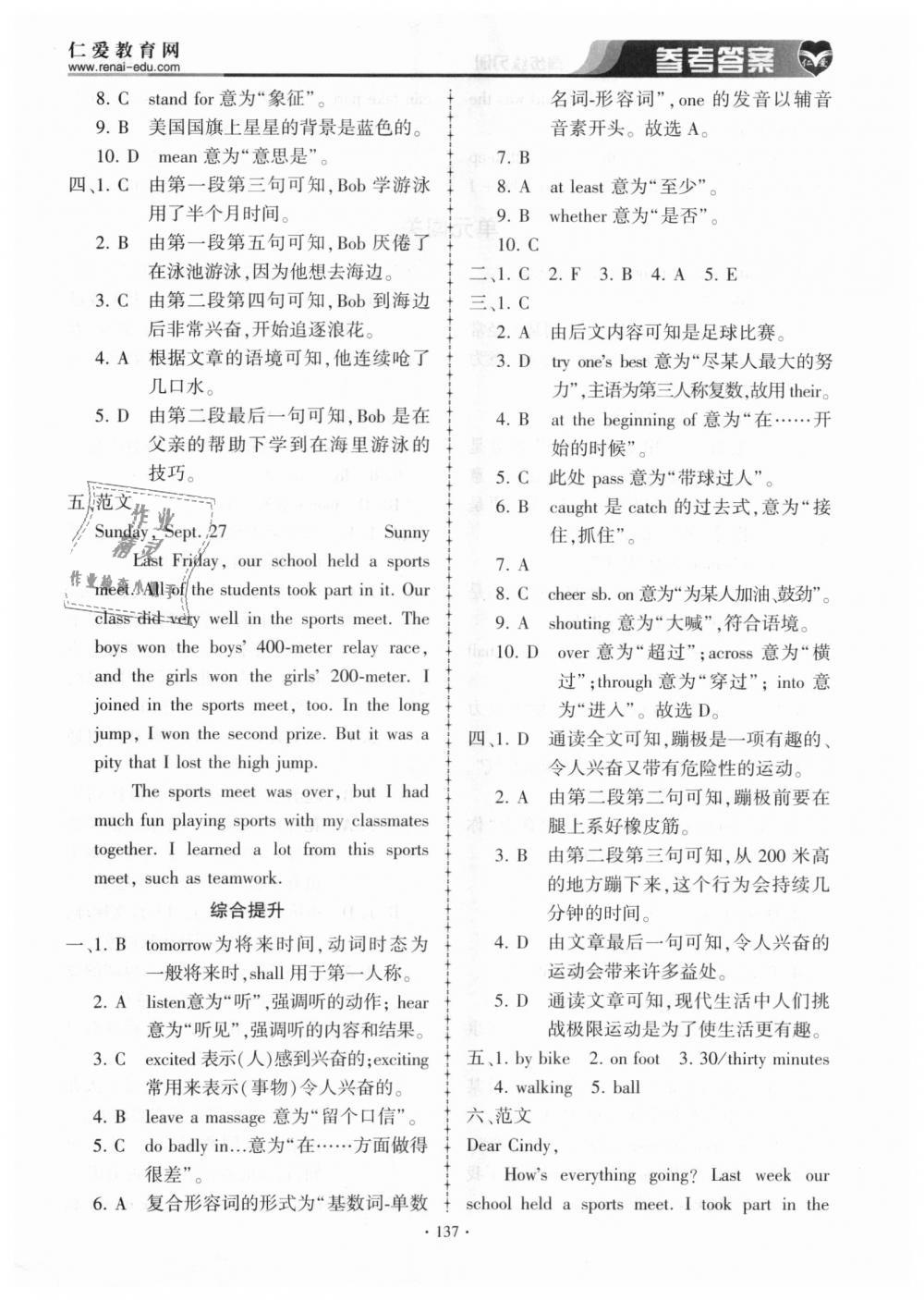 2018年仁爱英语同步练习册八年级上册E第7页