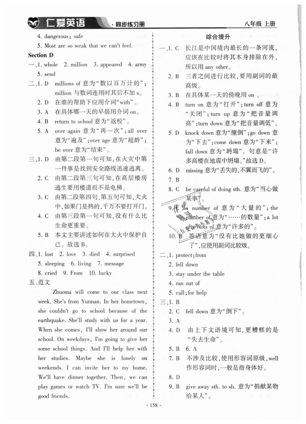 2018年仁爱英语同步练习册八年级上册E第28页