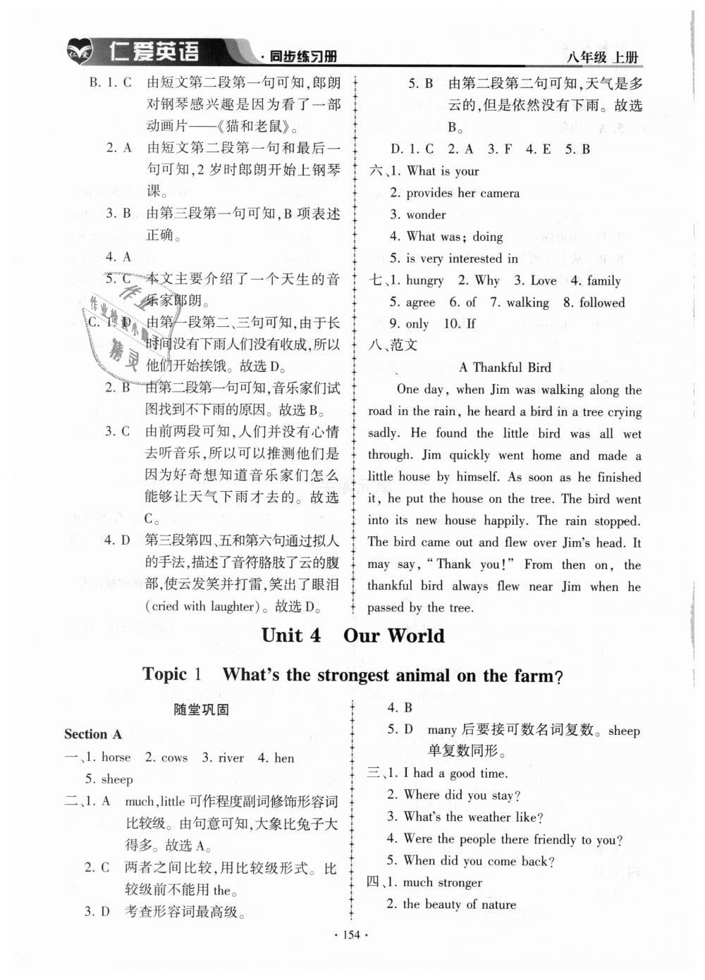 2018年仁爱英语同步练习册八年级上册E第24页