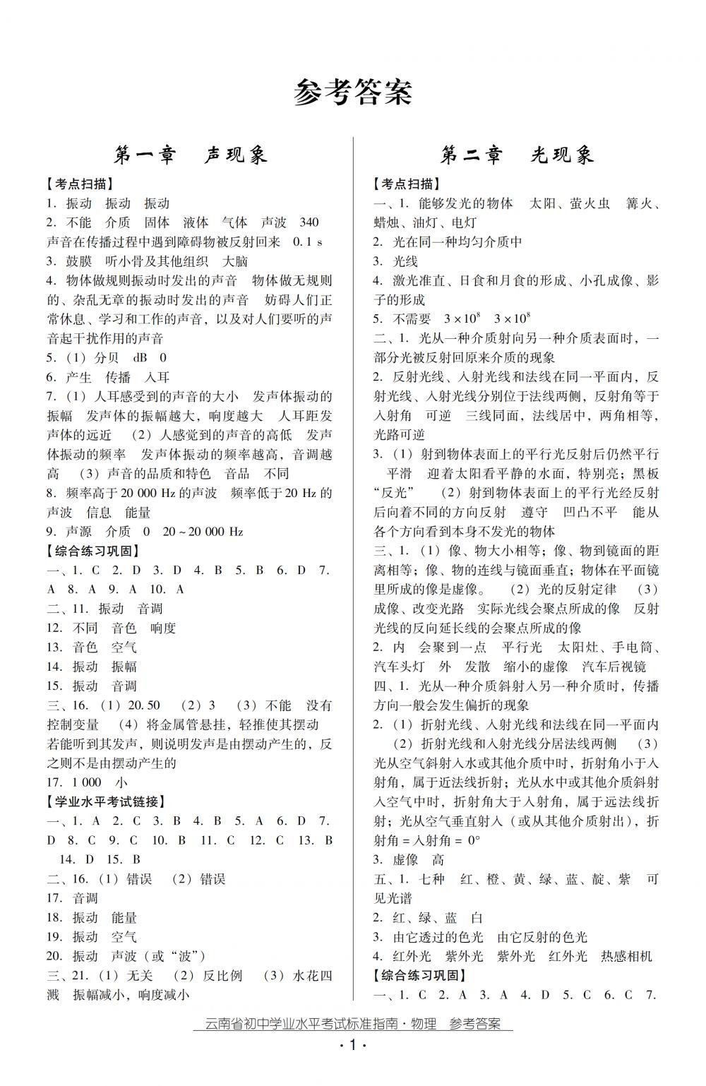2018秋云南初中學業水平考試物理總復習第1頁學初中競賽圖片