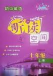 2018年初中英语听读空间七年级上册译林版