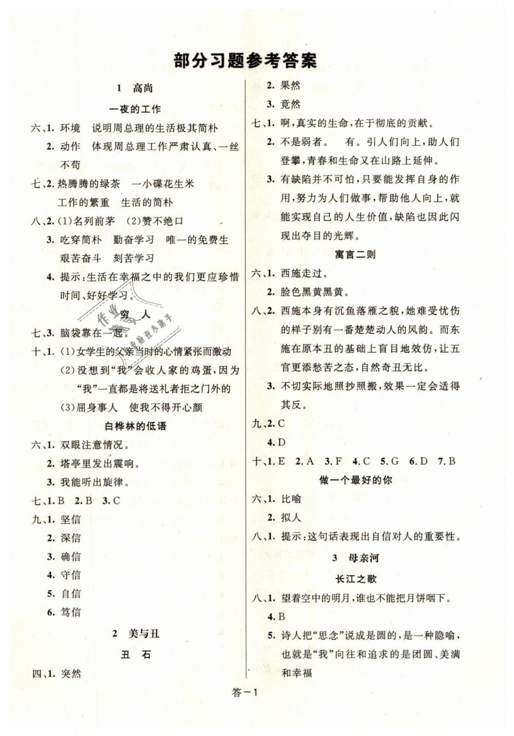 2018年领航新课标练习册六年级语文上册北师大版第1页