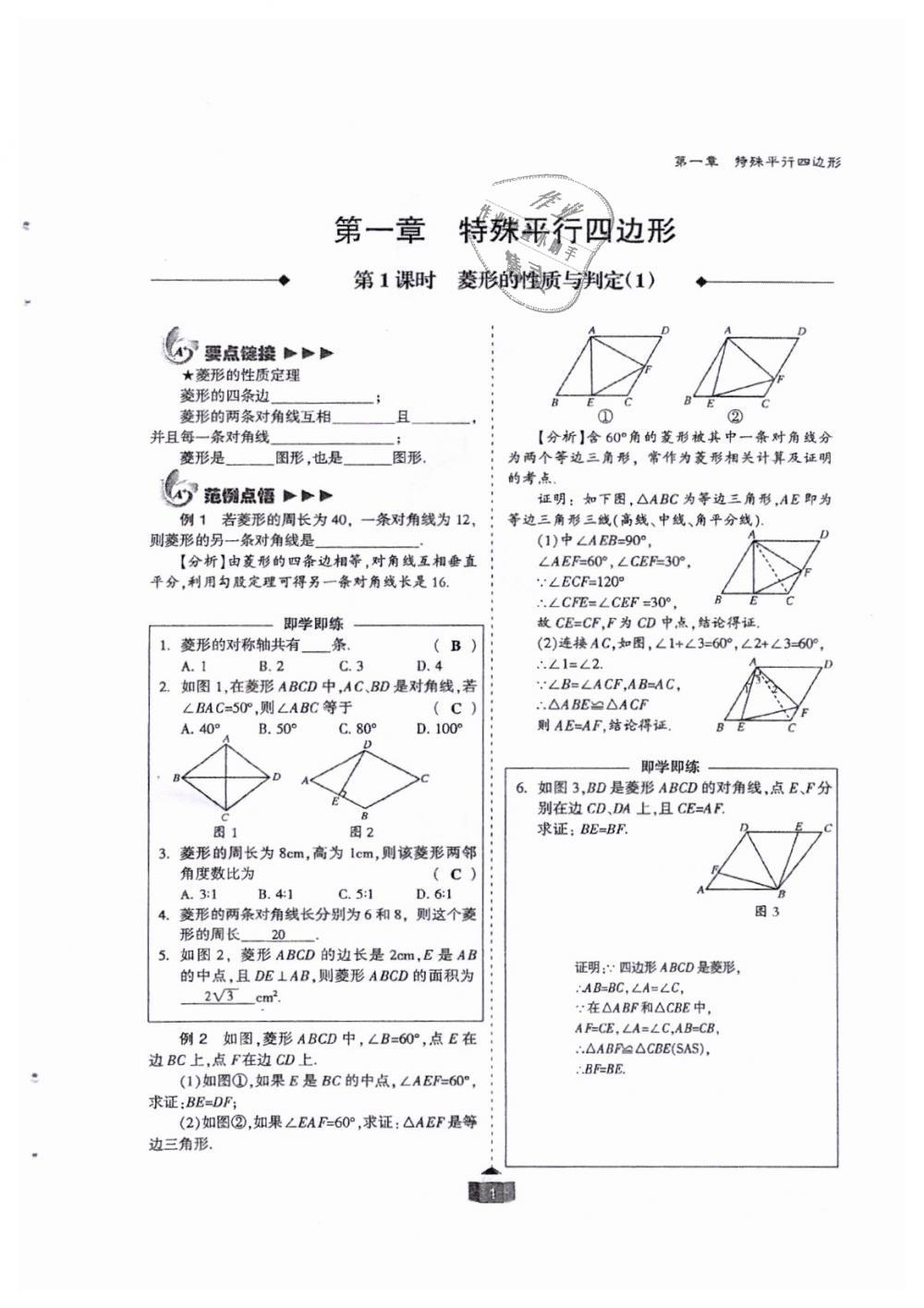 2018年蓉城课堂给力A加九年级数学全一册北师大版第1页