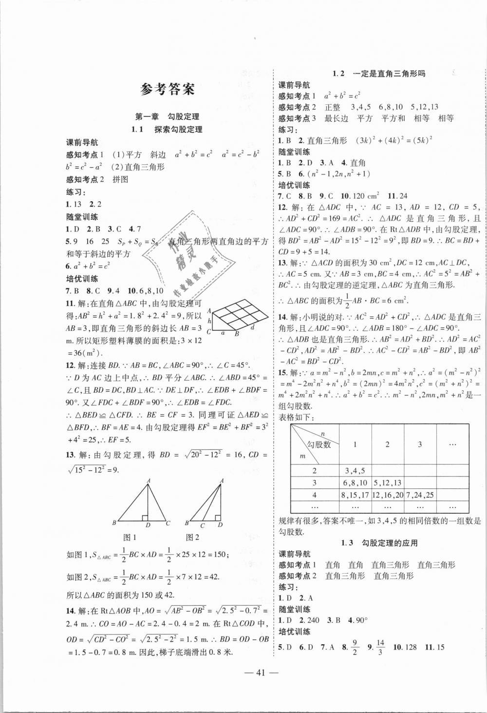 2018年新课程成长资源八年级数学上册北师大版第1页