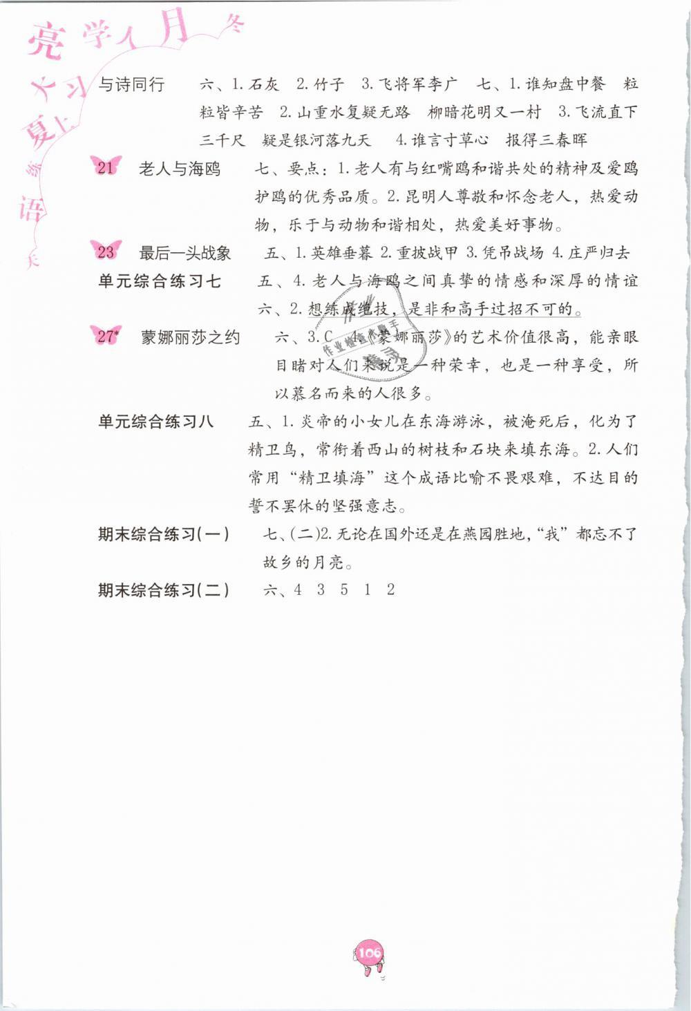 2018年语文学习与巩固六年级上册人教版第2页