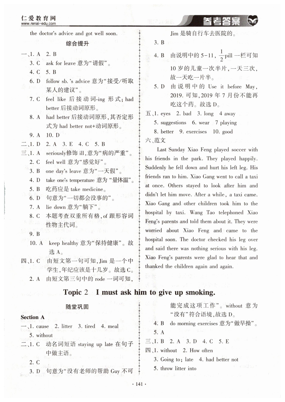 2018年仁爱英语同步练习册八年级上册仁爱版第11页