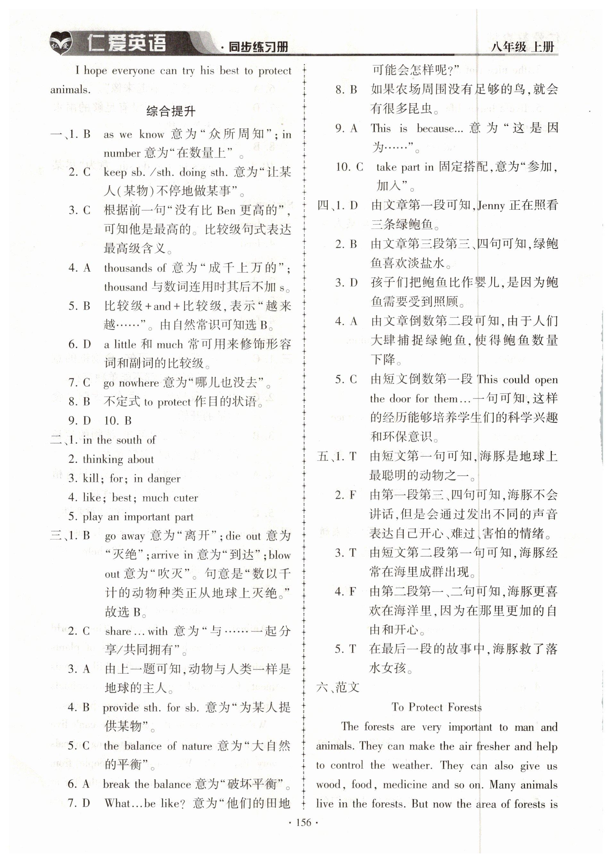 2018年仁爱英语同步练习册八年级上册仁爱版第26页