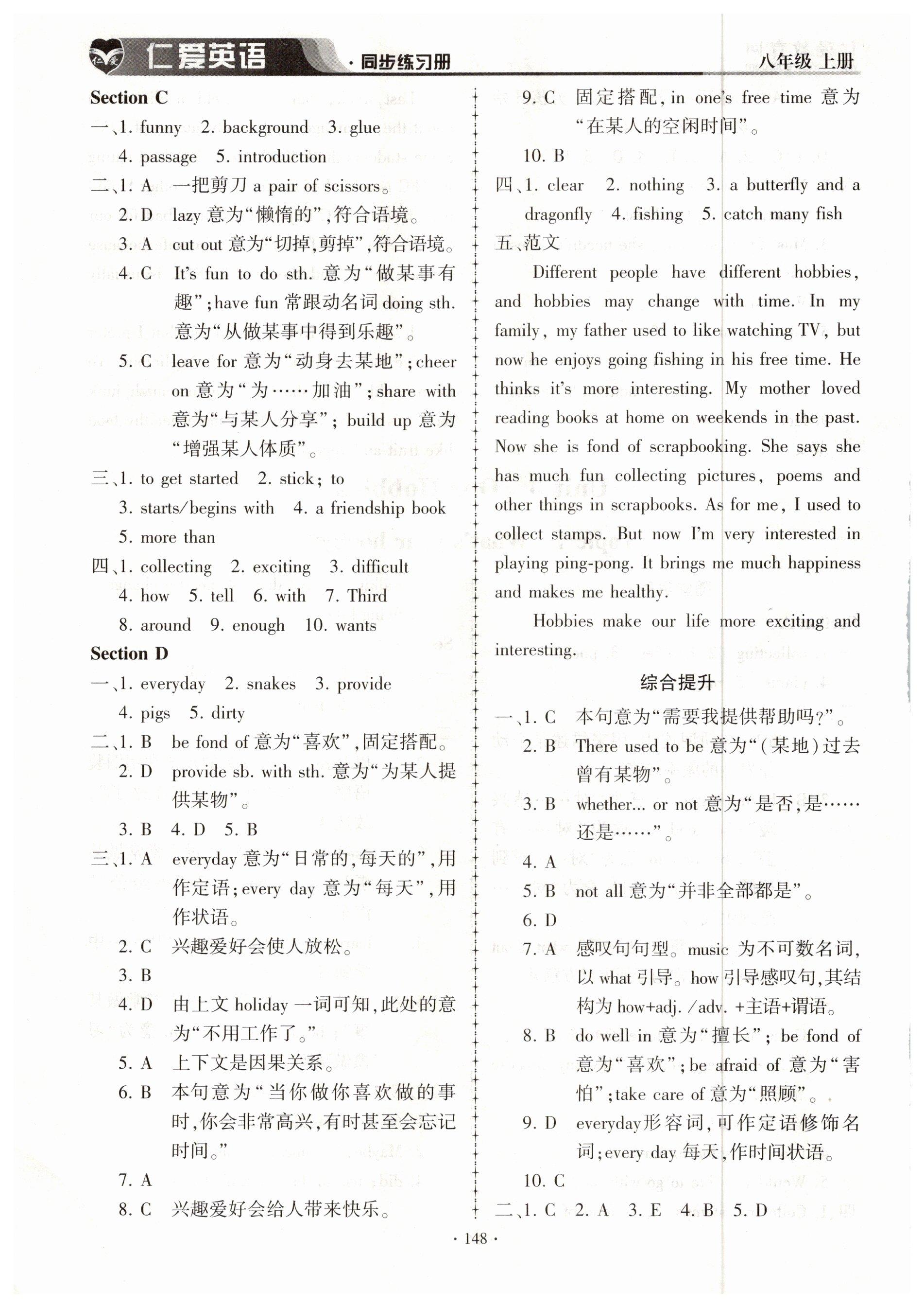 2018年仁爱英语同步练习册八年级上册仁爱版第18页
