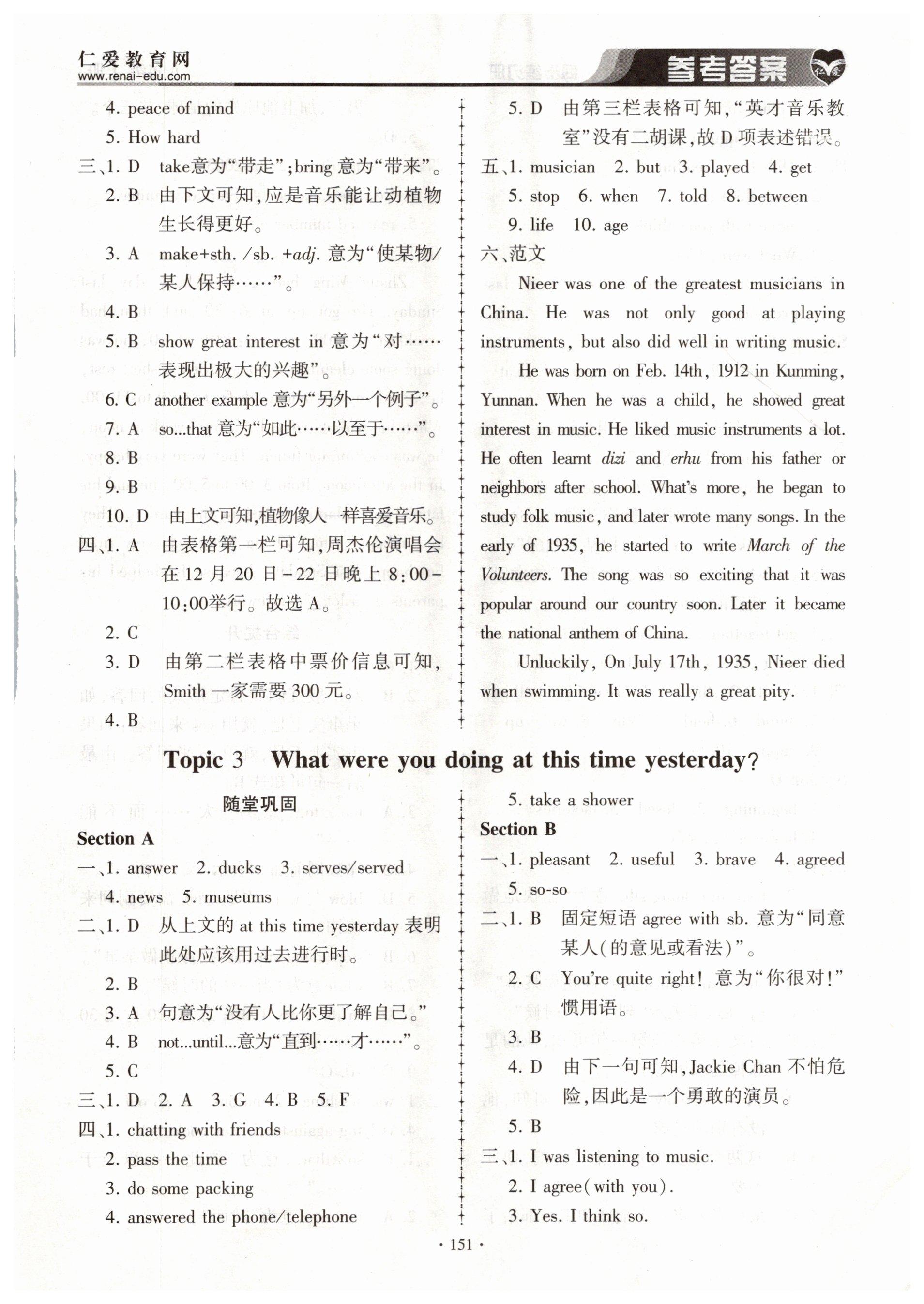2018年仁爱英语同步练习册八年级上册仁爱版第21页