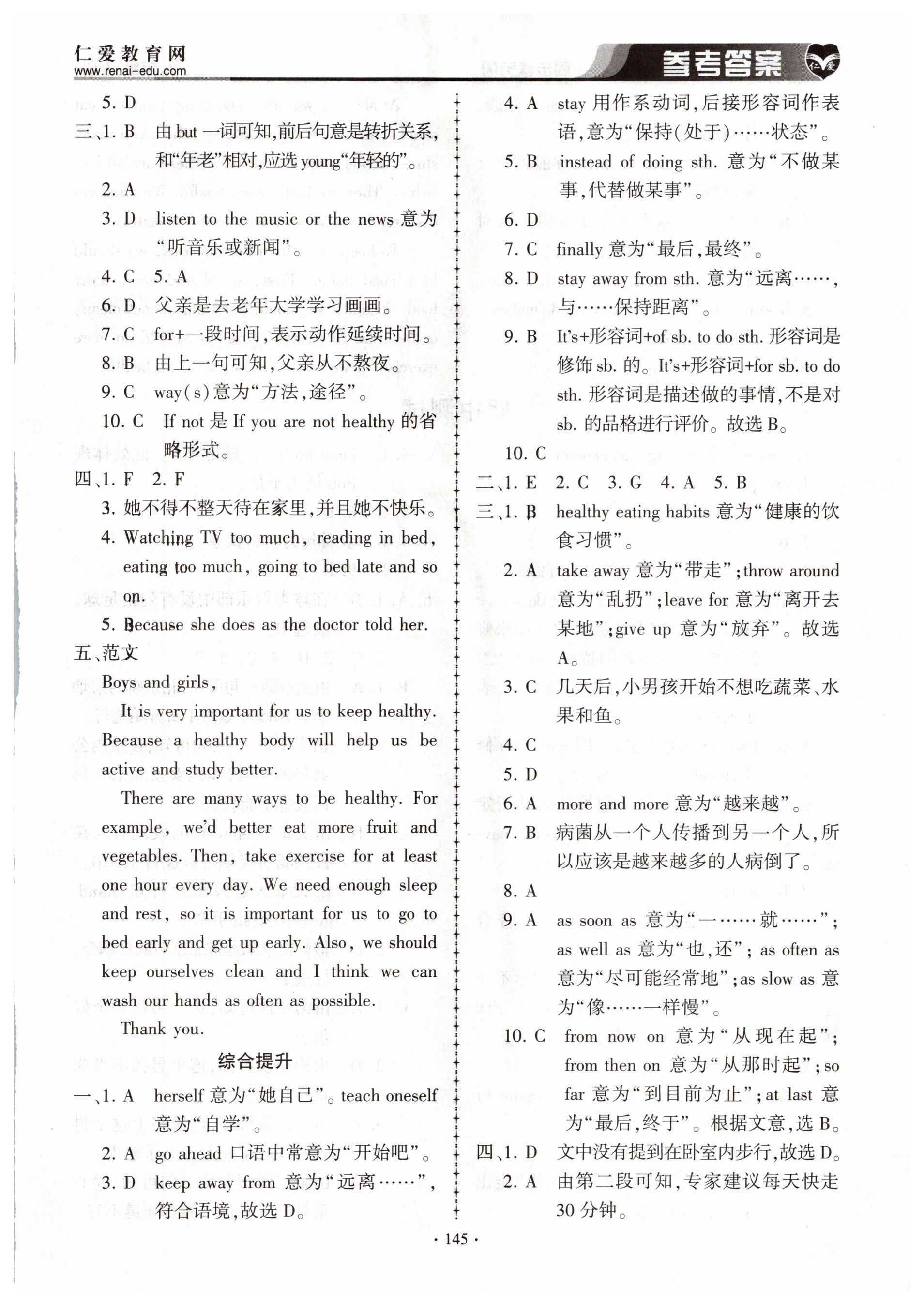 2018年仁爱英语同步练习册八年级上册仁爱版第15页