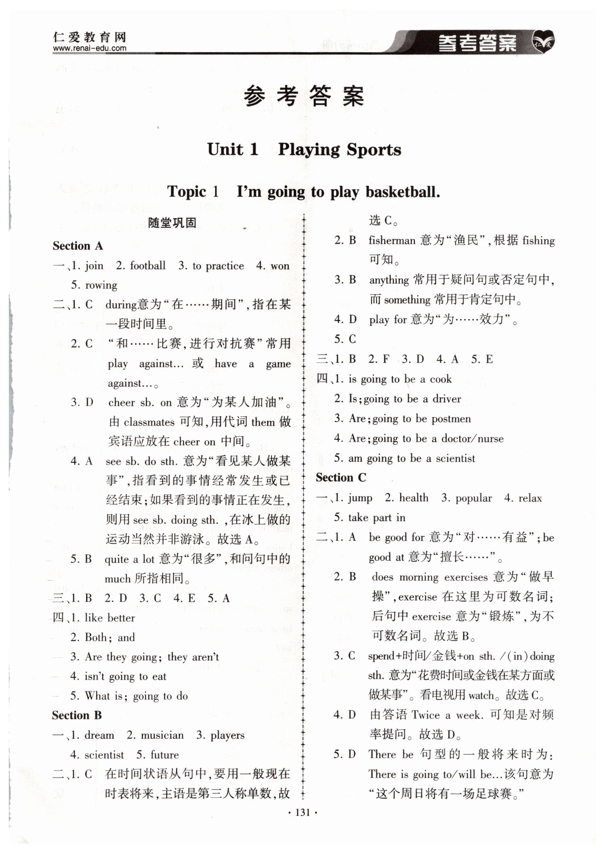 2018年仁爱英语同步练习册八年级上册仁爱版第1页
