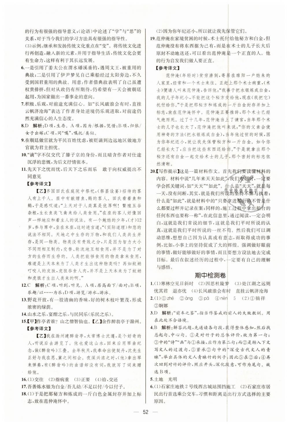 2018年同步学历案课时练九年级语文上册人教版河北专版第20页