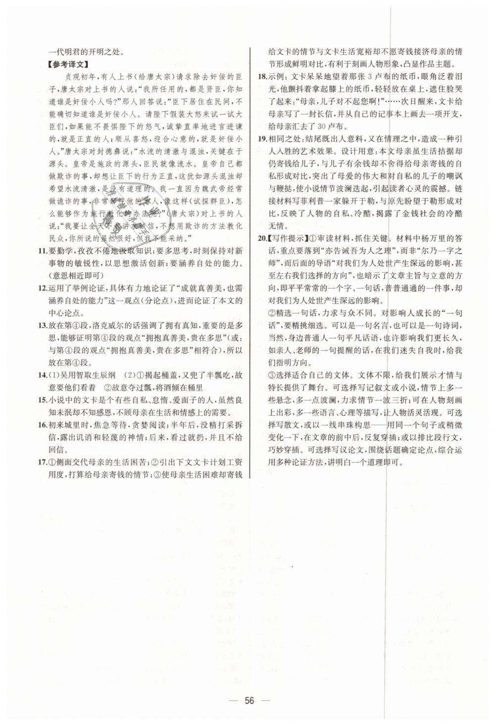 2018年同步学历案课时练九年级语文上册人教版河北专版第24页