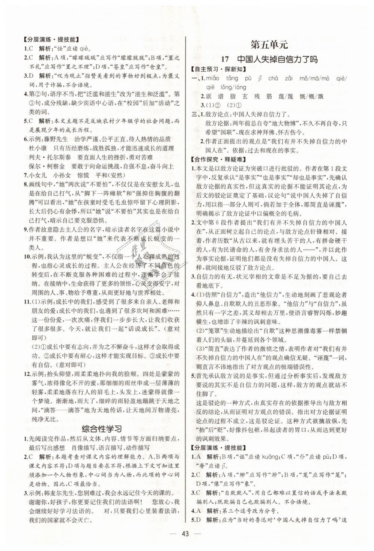 2018年同步学历案课时练九年级语文上册人教版河北专版第11页