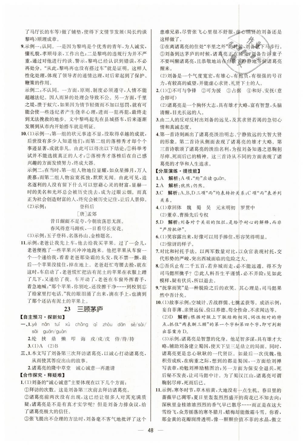 2018年同步学历案课时练九年级语文上册人教版河北专版第16页