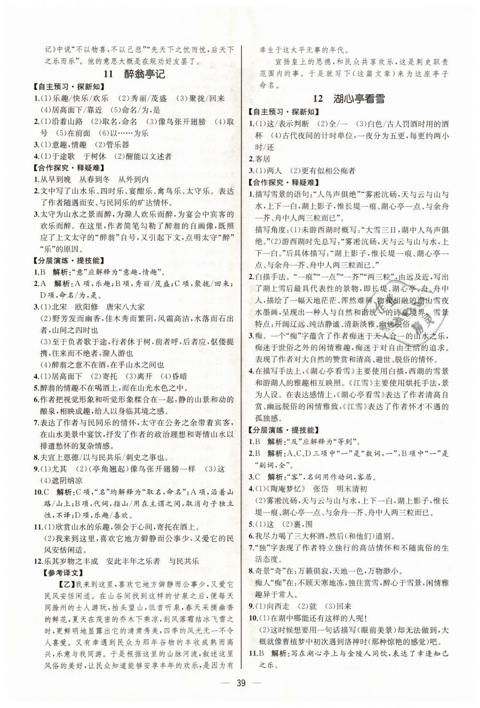 2018年同步学历案课时练九年级语文上册人教版河北专版第7页